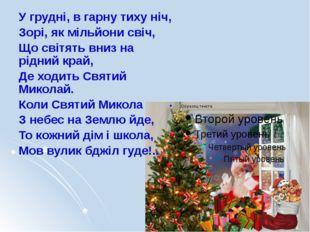 У грудні, в гарну тиху ніч, Зорі, як мільйони свіч, Що світять вниз на рідний