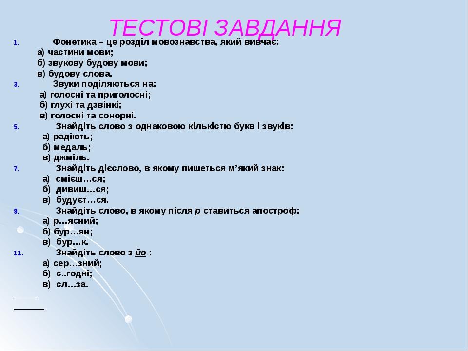 Фонетика – це розділ мовознавства, який вивчає: а) частини мови; б) звукову...