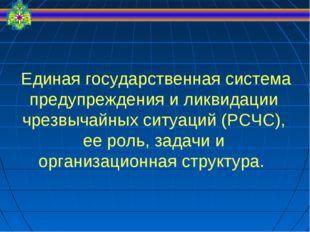 Единая государственная система предупреждения и ликвидации чрезвычайных ситу