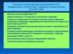 Основные направления функционирования РСЧС, определенные в соответствии с зад