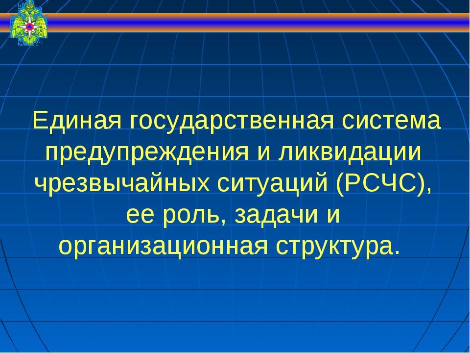 Единая государственная система предупреждения и ликвидации чрезвычайных ситу...