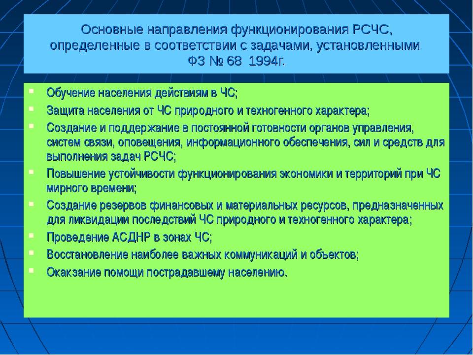 Основные направления функционирования РСЧС, определенные в соответствии с зад...