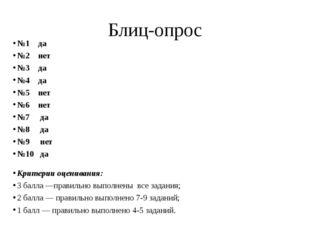Блиц-опрос №1 да №2 нет №3 да №4 да №5 нет №6 нет №7 да №8 да №9 нет №10 да К