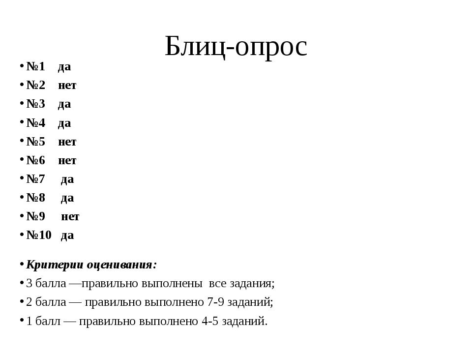 Блиц-опрос №1 да №2 нет №3 да №4 да №5 нет №6 нет №7 да №8 да №9 нет №10 да К...