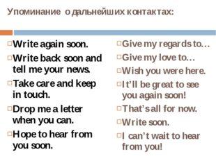 Упоминание о дальнейших контактах: Write again soon. Write back soon and tell