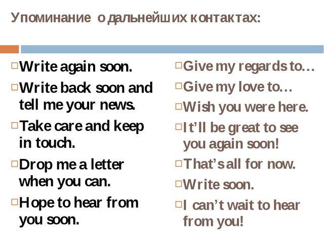 Упоминание о дальнейших контактах: Write again soon. Write back soon and tell...