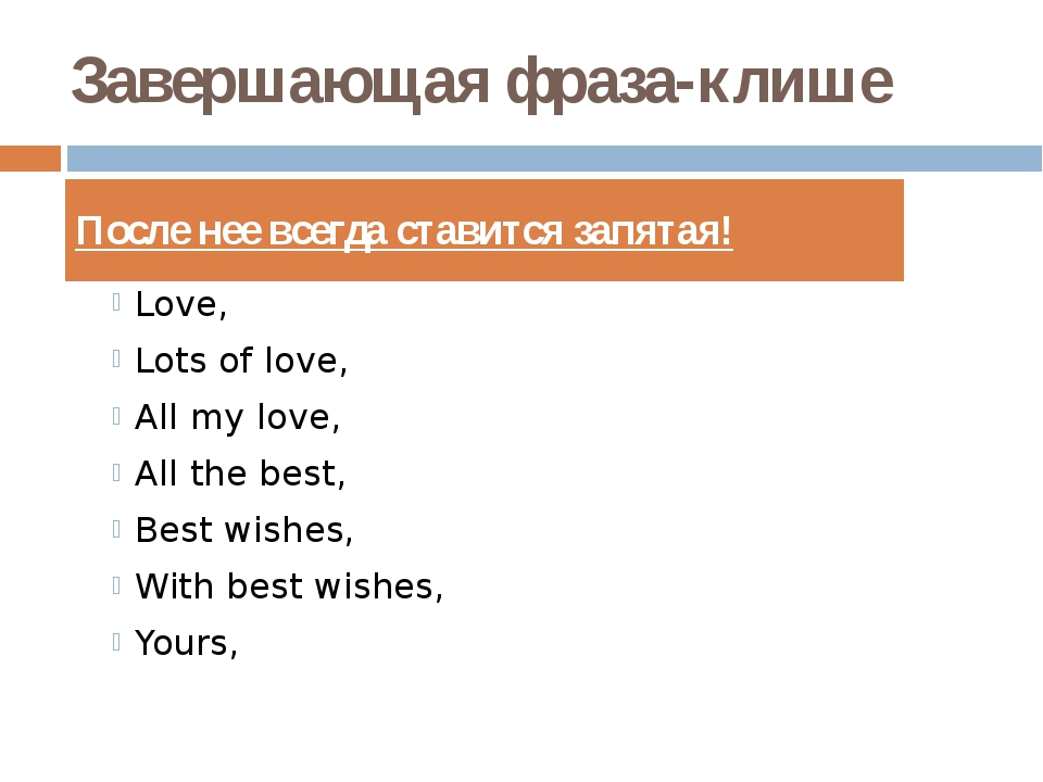 Завершающая фраза-клише Love, Lots of love, All my love, All the best, Best w...