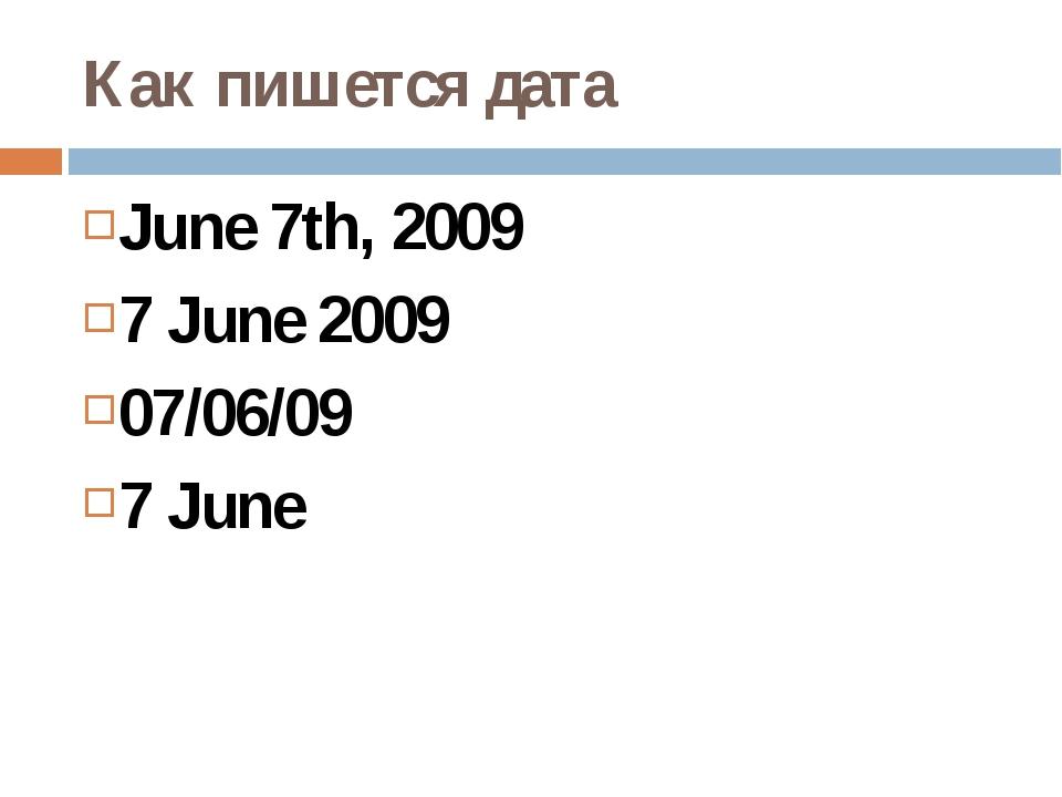Как пишется дата June 7th, 2009 7 June 2009 07/06/09 7 June