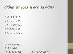 Одна за всех и все за одну. 1=2+2-2-(2:2), 2=2+2+2-2-2, 3=2+2-2+(2:2), 4=2×2×