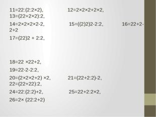 11=22:(2:2×2), 12=2×2×2+2×2, 13=(22+2×2):2, 14=2×2×2×2-2, 15=((2)2)2-2:2, 16=
