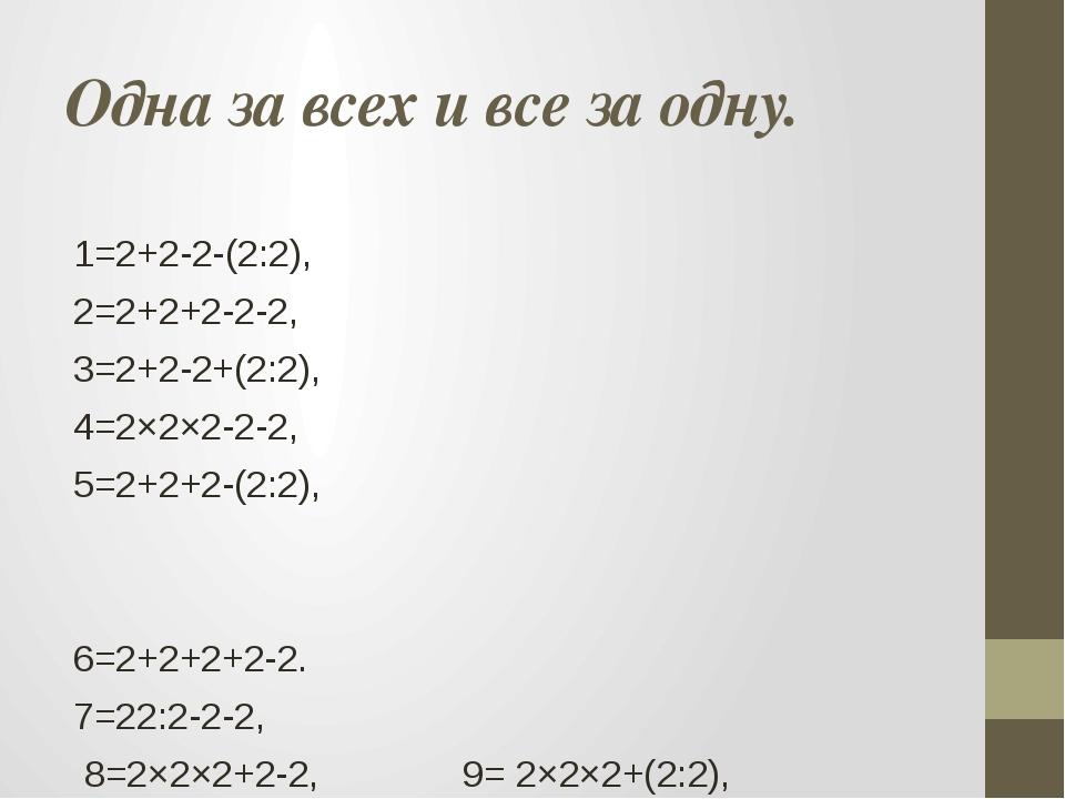 Одна за всех и все за одну. 1=2+2-2-(2:2), 2=2+2+2-2-2, 3=2+2-2+(2:2), 4=2×2×...