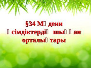 §34 Мәдени өсімдіктердің шыққан орталықтары