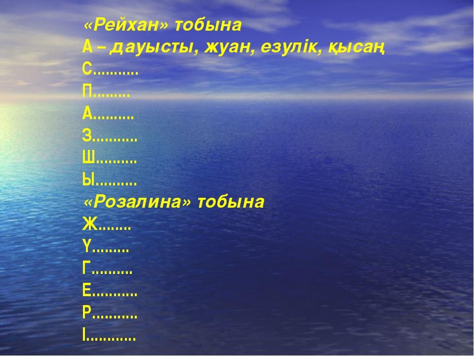 «Рейхан» тобына А – дауысты, жуан, езулік, қысаң С........... П......... А......