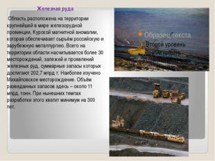 Железная руда Область расположена на территории крупнейшей в мире железорудн