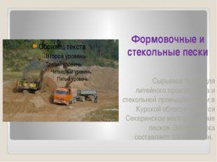 Формовочные и стекольные пески Сырьевой базой для литейного производства и с