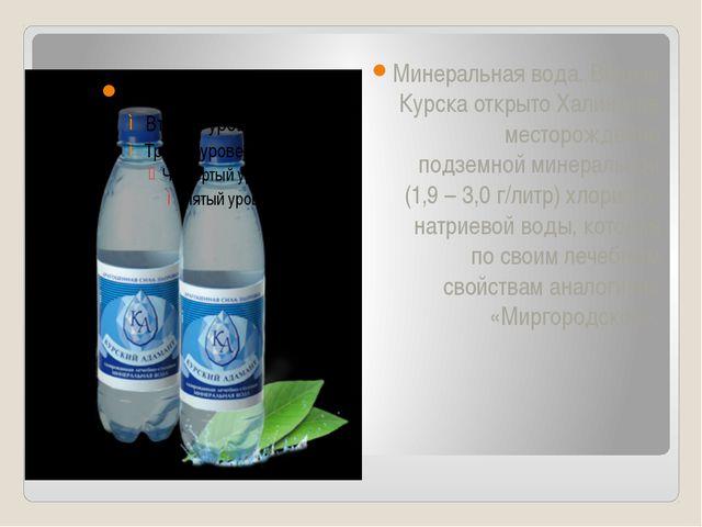 Минеральная вода. Вблизи Курска открыто Халинское месторождение подземной ми...