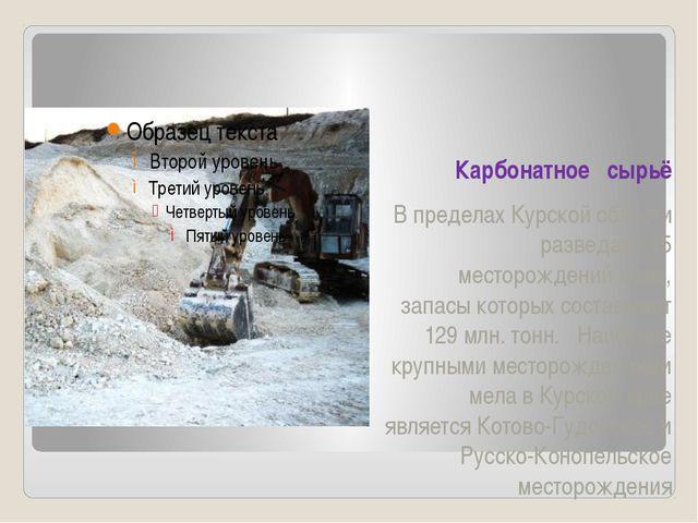 Карбонатное сырьё В пределах Курской области разведано 15 месторождений мела...