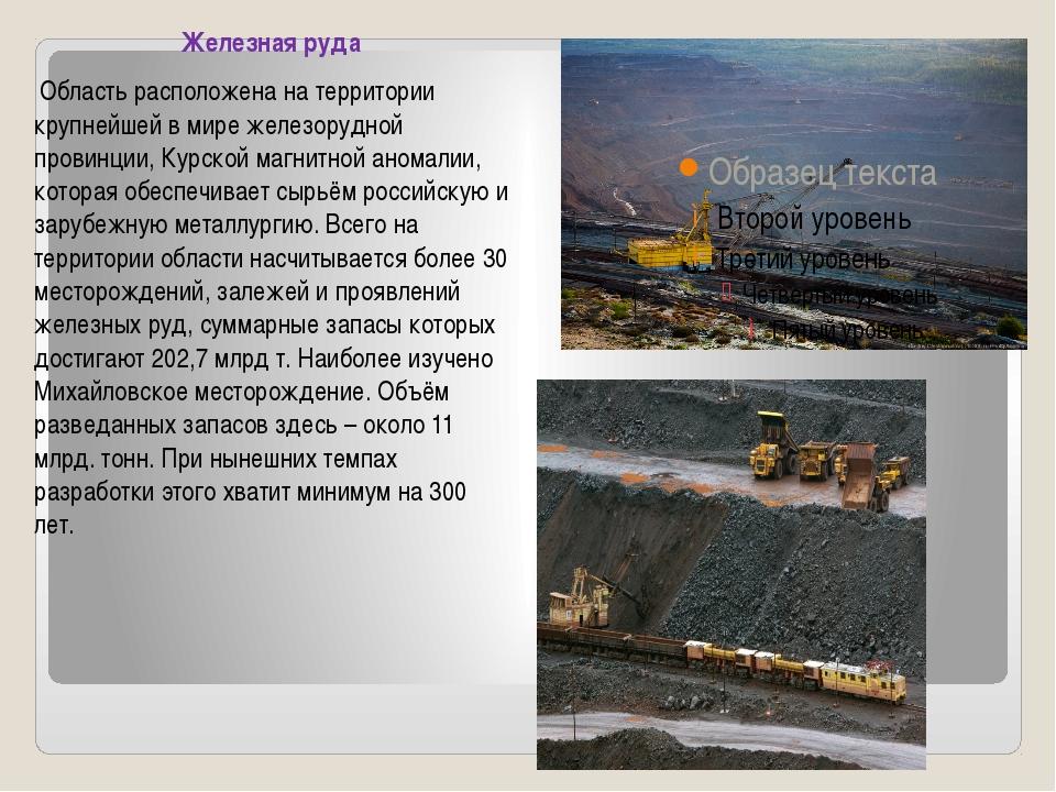 Железная руда Область расположена на территории крупнейшей в мире железорудн...