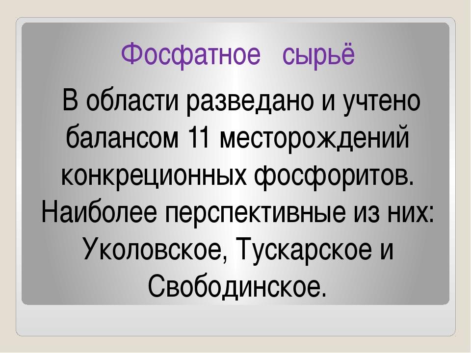 Фосфатное сырьё В области разведано и учтено балансом 11 месторождений конкр...