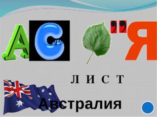 http://dorogavtsev.ru/images/statii/14.jpg - флаг Австралии http://s46.radika