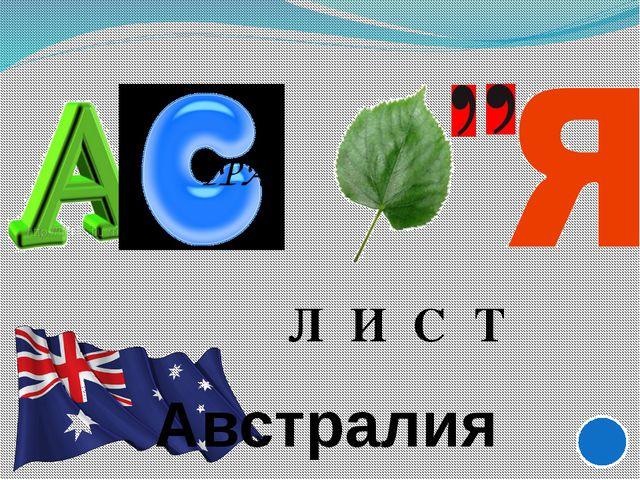 http://dorogavtsev.ru/images/statii/14.jpg - флаг Австралии http://s46.radika...
