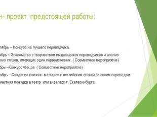 План- проект предстоящей работы: Сентябрь – Конкурс на лучшего переводчика. О