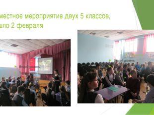 Совместное мероприятие двух 5 классов, прошло 2 февраля