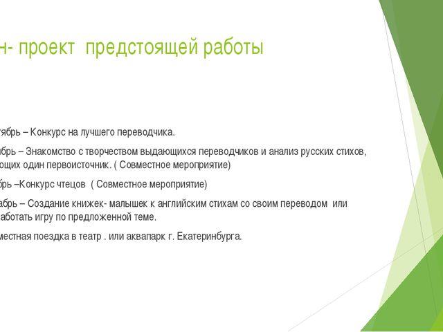 План- проект предстоящей работы Сентябрь – Конкурс на лучшего переводчика. Ок...