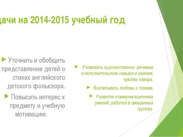 Задачи на 2014-2015 учебный год Уточнить и обобщить представление детей о сти...