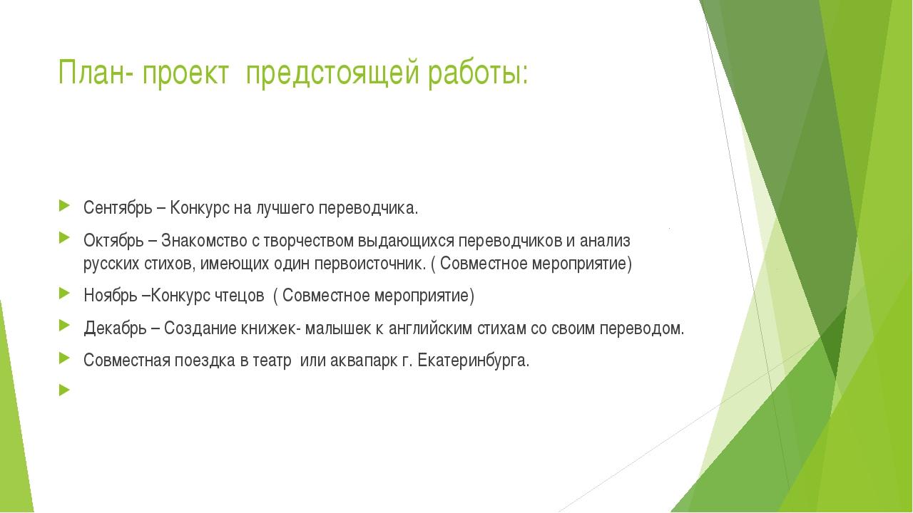 План- проект предстоящей работы: Сентябрь – Конкурс на лучшего переводчика. О...