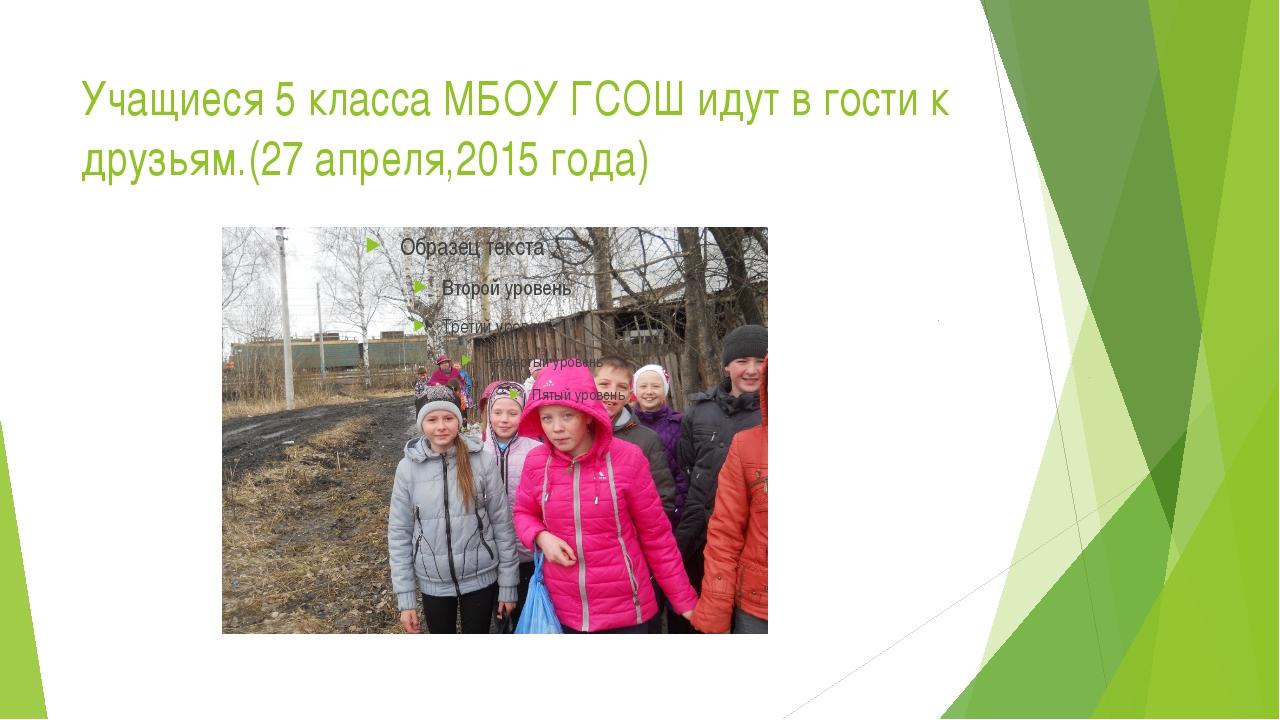 Учащиеся 5 класса МБОУ ГСОШ идут в гости к друзьям.(27 апреля,2015 года)