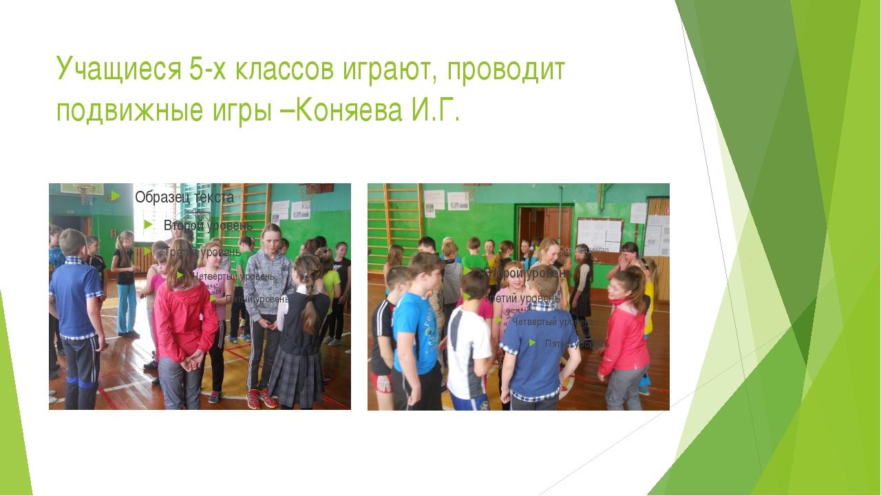 Учащиеся 5-х классов играют, проводит подвижные игры –Коняева И.Г.