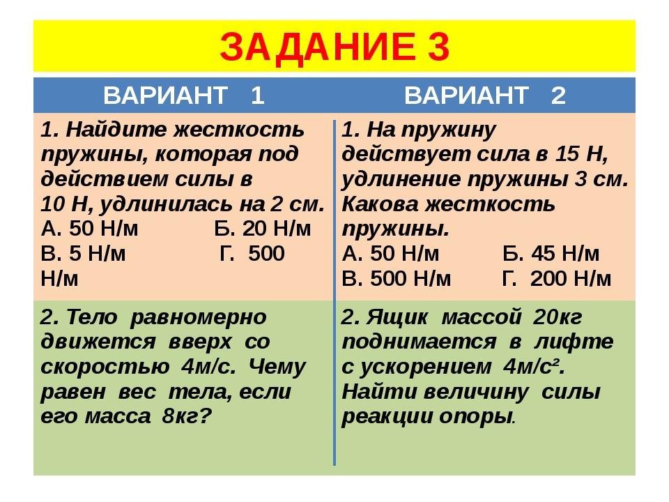 ЗАДАНИЕ 3 ВАРИАНТ 1 ВАРИАНТ 2 1. Найдите жесткость пружины, которая под дейст...