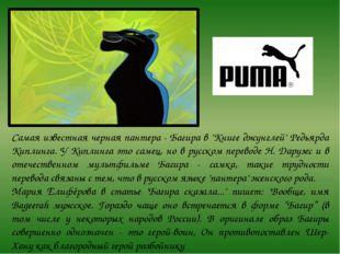 """Самая известная черная пантера - Багира в """"Книге джунглей"""" Редьярда Киплинга."""