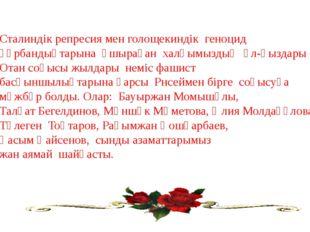 Сталиндік репресия мен голощекиндік геноцид құрбандықтарына ұшыраған халқымыз