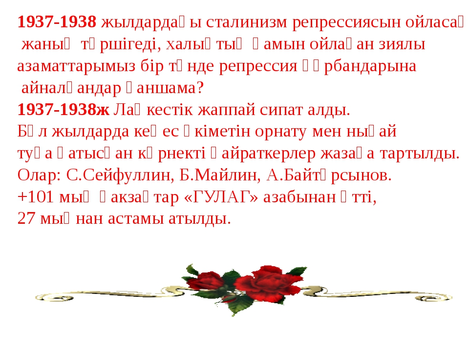 1937-1938 жылдардағы сталинизм репрессиясын ойласаң жаның түршігеді, халықтың...