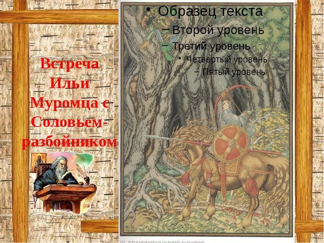 Встреча Ильи Муромца с Соловьем-разбойником