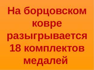 На борцовском ковре разыгрывается 18 комплектов медалей