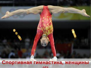 Спортивная гимнастика, женщины (6)