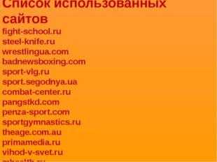 Список использованных сайтов fight-school.ru steel-knife.ru wrestlingua.com b
