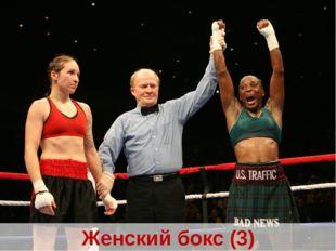 Женский бокс (3)