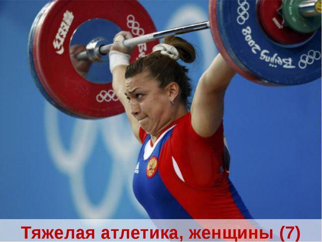 Тяжелая атлетика, женщины (7)