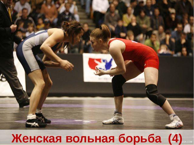 Женская вольная борьба (4)