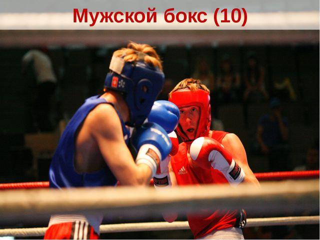 Мужской бокс (10)