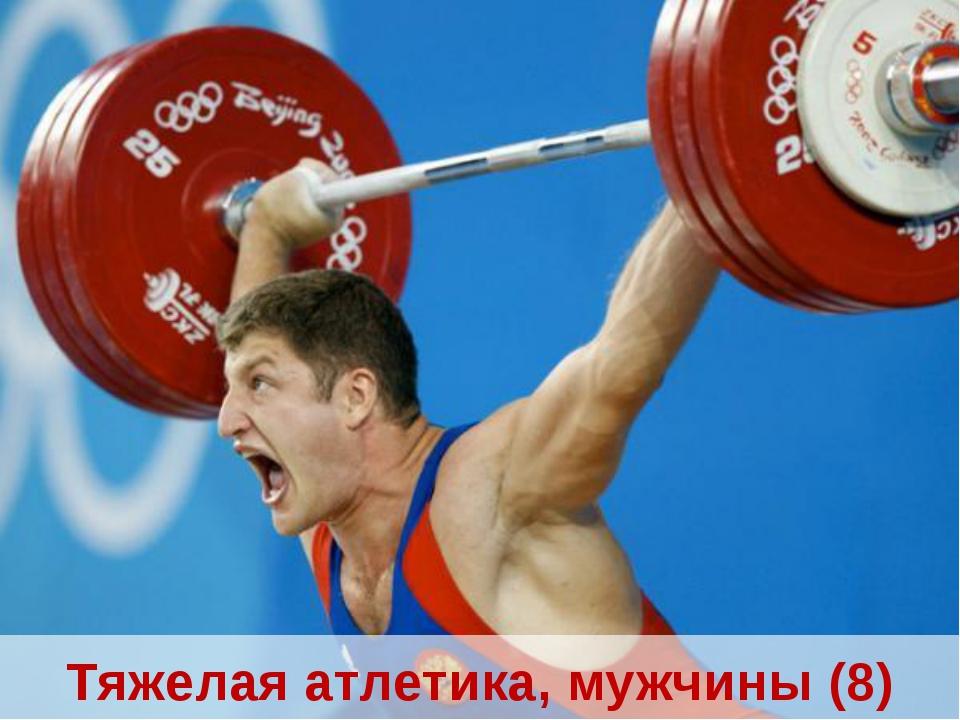 Тяжелая атлетика, мужчины (8)