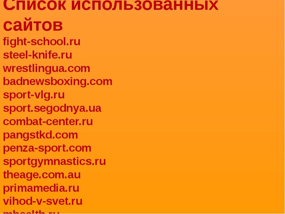Список использованных сайтов fight-school.ru steel-knife.ru wrestlingua.com b...