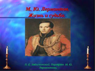 М. Ю. Лермонтов. Жизнь и судьба. П. Е. Заболотский. Портрет М. Ю. Лермонтова.