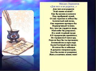 Михаил Лермонтов «Для чего я не родился...» Для чего я не родился Этой синею