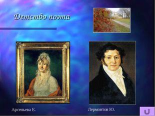 Детство поэта Арсеньева Е. Лермонтов Ю.