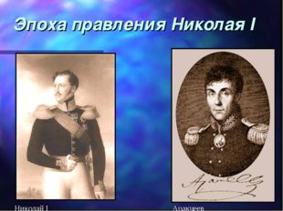 Эпоха правления Николая I Николай I Аракчеев